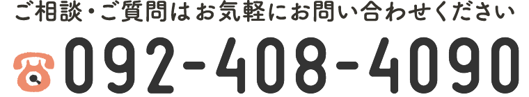 092-408-4090
